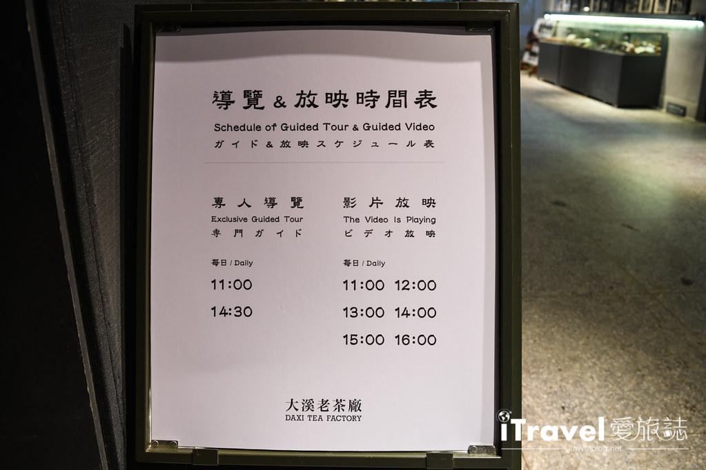 大溪老茶廠 Daxi Tea Factory (26)