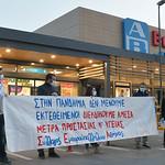 15.04.2020 Ημέρα Πανελλαδικής Δράσης για τους εργαζόμενους στα Super Market
