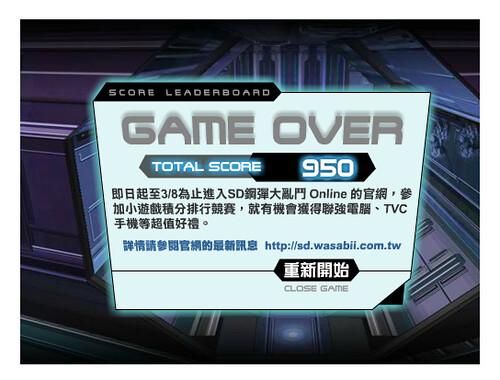 SD Gundam Capsule Fighter Flash Game (4)
