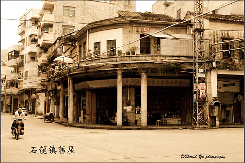 Shilong town old house 石龍镇舊屋 by davidyuweb