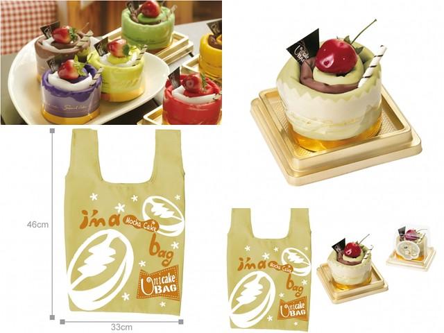 優尼克蛋糕環保購物袋,我選的是夾心慕斯蛋糕環保袋系列。