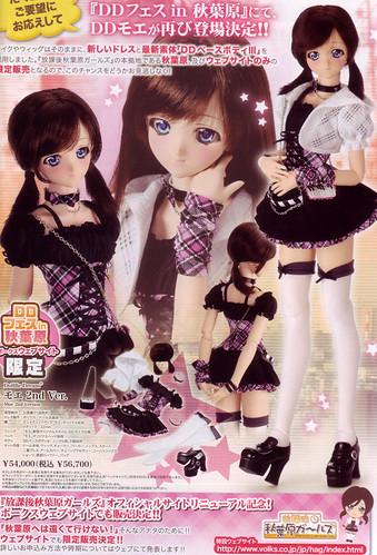 Dollfie Dream Moe 2nd Ver.