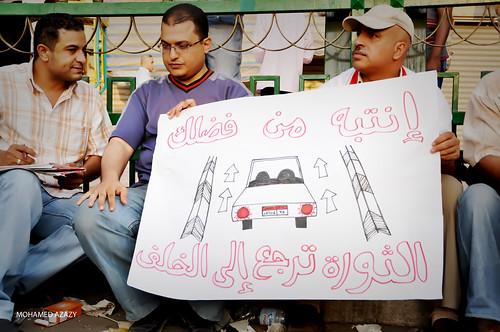 إنتباه : الثورة ترجع الى الخلف ! by Mohamed Azazy