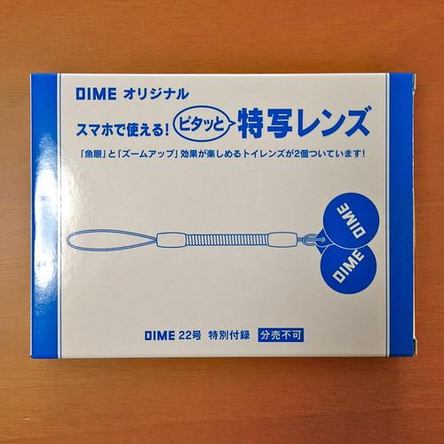 DIME付録:正面