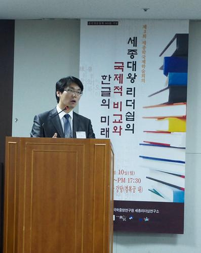 세종대왕 리더십의 국제적 비교와 한글의 미래가치