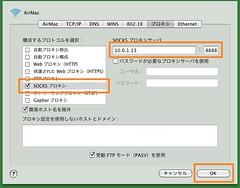 20111114:MacBook Air + iPhone(PayUpPunk)のテザリングテスト06