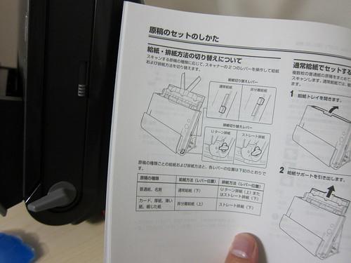 ドキュメントスキャナーDR-C125で自炊にチャレンジ!