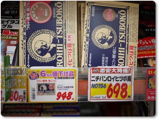 日本酸痛藥布|- 日本酸痛藥布| - 快熱資訊 - 走進時代