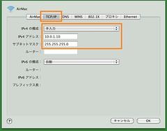 20111114:MacBook Air + iPhone(PayUpPunk)のテザリングテスト05