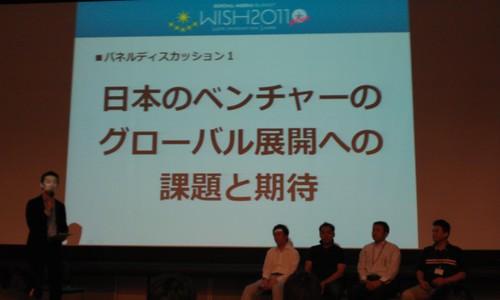 次のセッション「日本のベンチャーのグローバル展開への課題と期待」 #wish2011