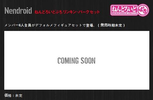 Nendoroid Petit Linkin Park?