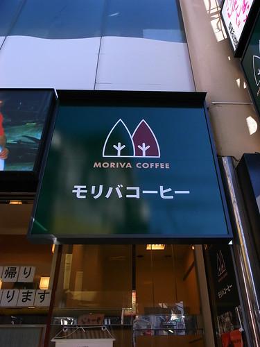 R0011534_moriva coffee