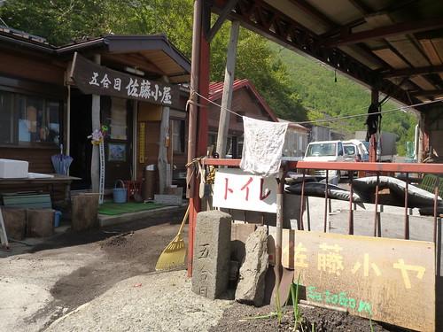 五合目 佐藤小屋, 一合目から富士山に登る Climbing Mt.fuji, from the starting point of Yoshidaguchi Climb Trail