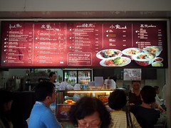 Menu, Ah Chiang Traditional Porridge, Tiong Poh Road, Tiong Bahru Estate