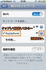 20111114:MacBook Air + iPhone(PayUpPunk)のテザリングテスト08