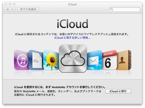 スクリーンショット 2011-10-13 5.16.25