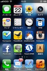iPhone 4S 64GB Black をようやく手に入れた。