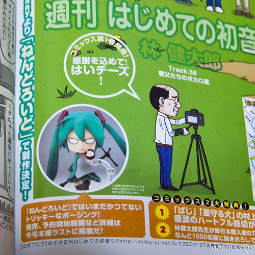 Nendoroid Hatsune Miku: Mikumix version announcement?