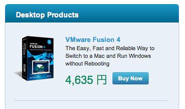 VMWare Fusionをドル建てで買う方法
