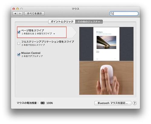 スクリーンショット 2011-07-22 14.18.36