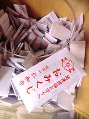 Omikuji/ Fortunes