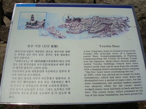 Suncheon Waeseong (순천왜성, 順天倭城)