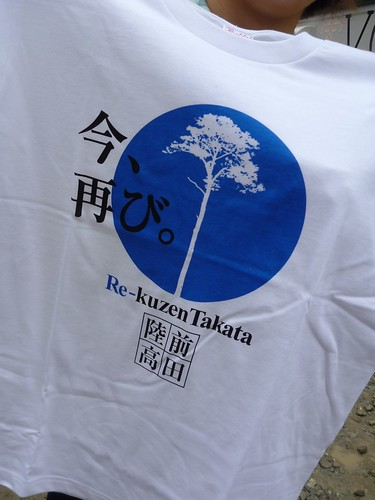 Re-kuzentakata Tシャツ, 災害ボランティアセンター, 陸前高田市 Japan Quake Volunteer Bus to Tohoku (northeastern) region