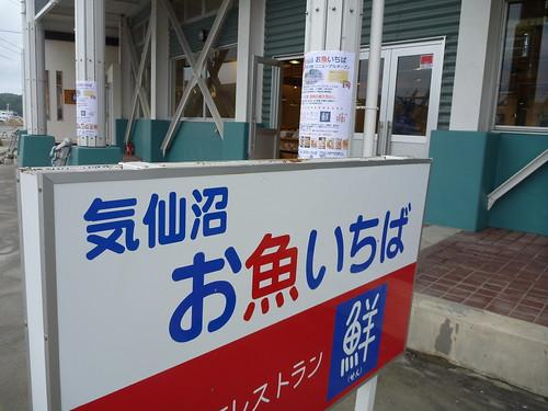気仙沼お魚いちば, 陸前高田行きボランティアバス(帰路) Volunteer Bus to Rikuzentakata, Iwate pref.
