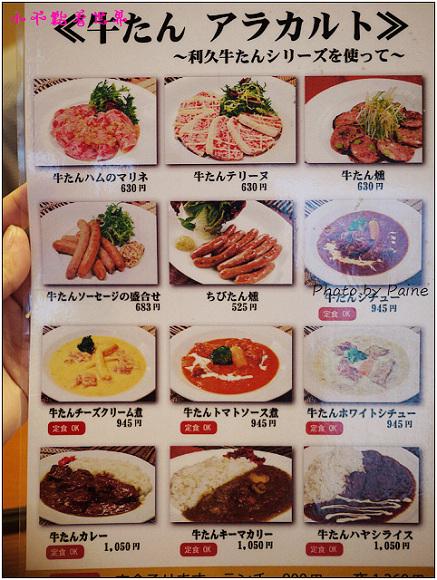 仙台牛舌晚餐-05.jpg