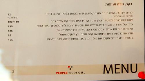 Liliyot menu (Hebrew)