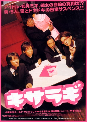 kisaragi-poster