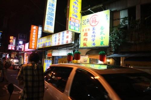 [台湾2.5] 蘇記凍沒條雞肉飯