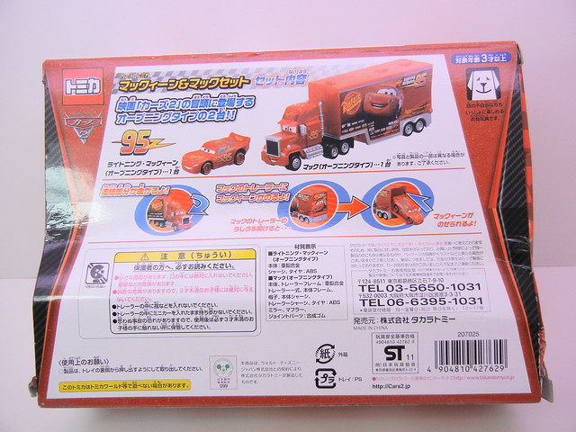 disney cars tomica mack & lightning mcqueen exclusive (2)