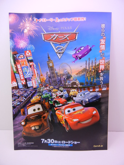 disney cars 2 japan mini movie poster & pamphlet (1)