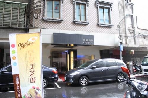 [台湾2.5] 微風商旅 Wish Hotel