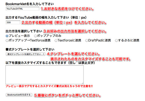 Youtube2HTMLメーカー