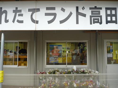 採れたてランド高田松原, 陸前高田市高田町でボランティア, 「手を貸すぜ 東北」レーベン号 Volunteer at Rikuzentakata, Iwate pref. Deeply Affected Area by the Tsunami of Japan Earthquake