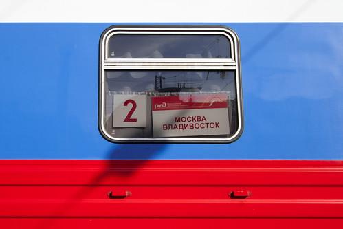 Letrero tren Rossiya
