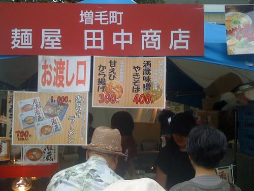 麺屋 田中商店(増毛町)