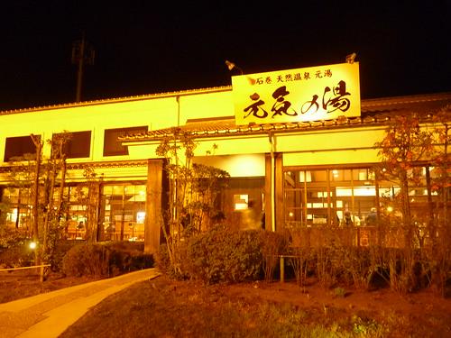 元気の湯, 牡鹿半島小渕浜でボランティア Japan Earthquake Recovery Volunteer at Oshika Peninsula, Miyagi pref. Deeply Affected Area by the Tsunami