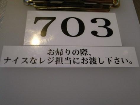 R0010216_hantejiya04