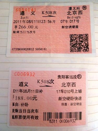 火车票(遵义-北京西)