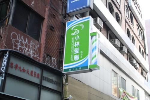[台湾2.5] 散髪屋は注意