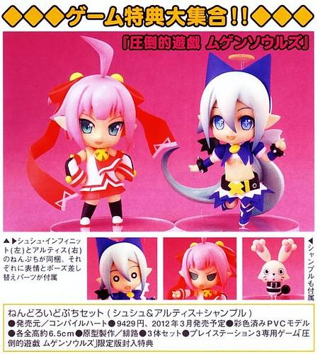 Nendoroid Petit Set: Shushu & Arutisu + Shasoburu