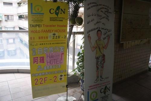 [台湾2.5] HOLO ファミリー ハウス teipei traveler hostel