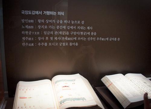 조선왕조의궤