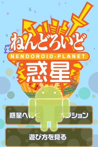 Android to get Nendoroid Planet?
