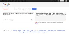 Google Translate - pix 02