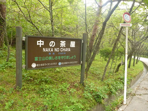 中の茶屋 標高1100米, 一合目から富士山に登る Climbing Mt.fuji, from the starting point of Yoshidaguchi Climb Trail