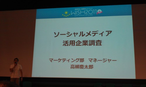 AMN高柳さん「ソーシャルメディア活用企業ランキング」 #wish2011